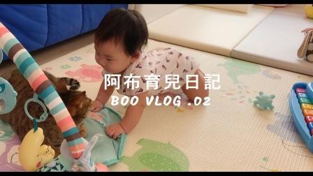 新手父母带娃日常Boo vlog.02