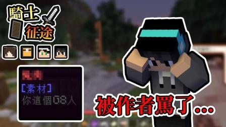 熊猫团团【我的世界】RPG冒险地图 - 骑士征途 做了甚么
