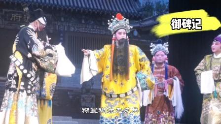 【丽水市锦绣婺剧团】御碑记(姜艳芬片段)