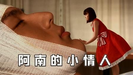 女友意外变成3厘米小人,一人份的钱就能体验两人份的快乐!
