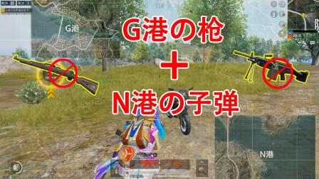三生:挑战G港的枪+N港的子弹吃鸡,物资PK,这波N港完胜!