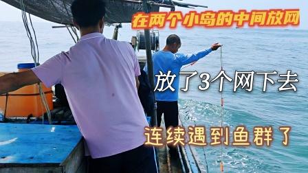 在两个小岛的中间放渔网,总共放了3个网下去,却连续的遇到鱼群