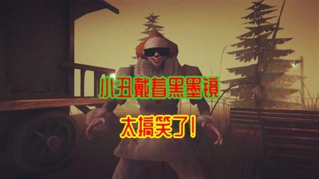 死亡公园10:给小丑戴上黑墨镜,看着就想笑!