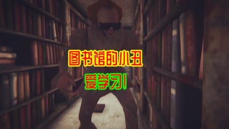 死亡公园11:小丑在图书馆守株待兔,我被逮了个正着!
