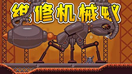 小蜘蛛模拟器:蚂蚁窝任务,维修机械蚂蚁,好气哦!