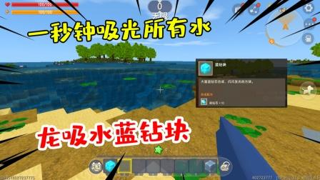 迷你世界:表弟发现神奇方块,放出来竟然能吸水,整片海都吸没了