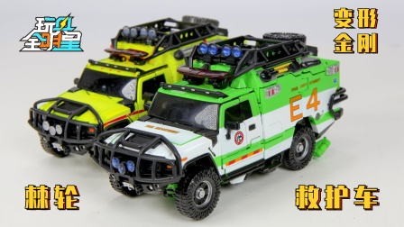 变形金刚电影MPM KO Dotm棘轮救护车 汽车人玩具