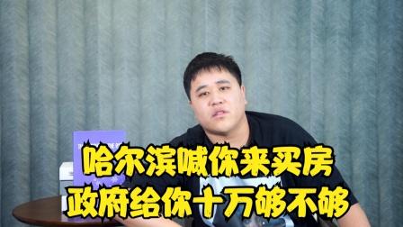 哈尔滨广招人才,喊你来买房,政府给你十万够不够?