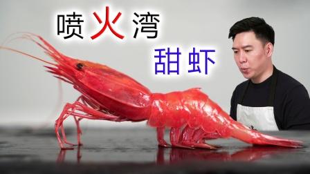 试吃喷火湾顶级甜虾,刺身非常惊艳,外甥女一个人干一盘