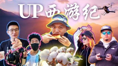 UP组团西游四千公里,竟为探寻新疆棉花真相