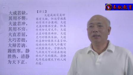 《道德经》第45章@奉献教育