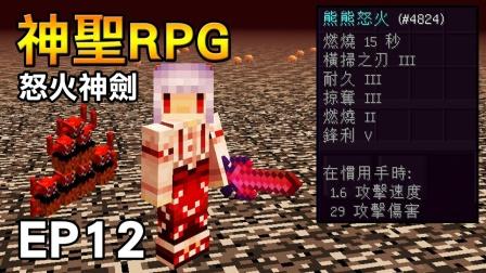 【红月】我的世界 神圣RPG模块生存 EP.12 怒火神剑