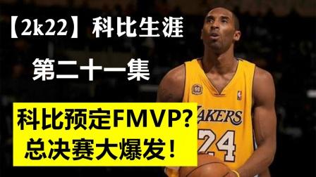 【2k22】科比生涯21:新秀科比总决赛爆发预定FMVP?