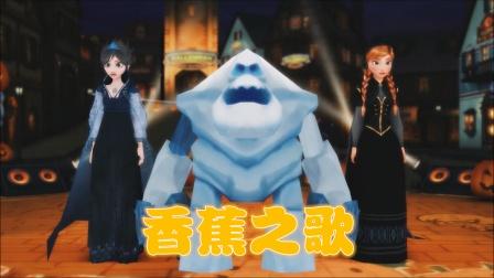 """冰雪奇缘MMD:冰雪女王、安娜公主等人的""""香蕉之歌"""",好可爱"""
