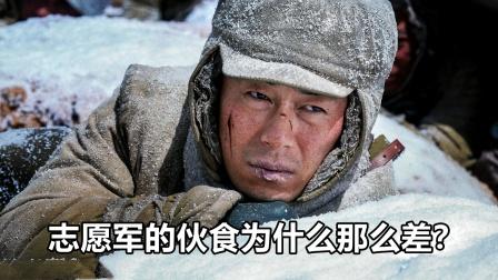 《长津湖》志愿军的伙食为什么那么糟糕?关键是后勤跟不上来
