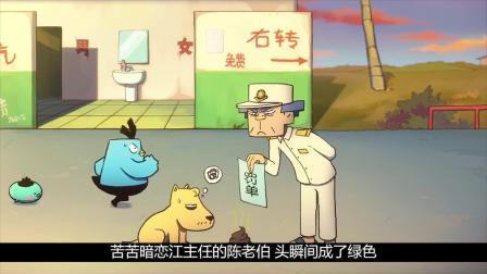 阿七和江主任私奔,鸡大宝疯狂吃醋,想要追回阿七,一部搞笑国漫