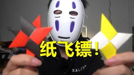 手工折纸02:折一个会分身的纸飞镖!