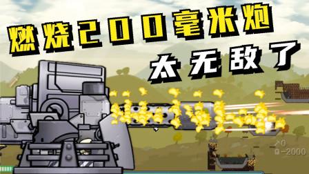 进击要塞:烧烧200毫米炮,太无敌了!
