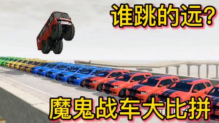 车祸模拟器478 五种汽车被爆改成魔鬼战车 谁才是最强者?