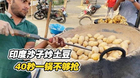 印度神级小吃沙子炒土豆,40秒炒一锅不够抢,1元1个经济实惠