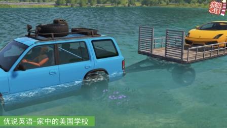 交通安全常识,当越野车和拖车被困在水里时,谁能帮助它们呢