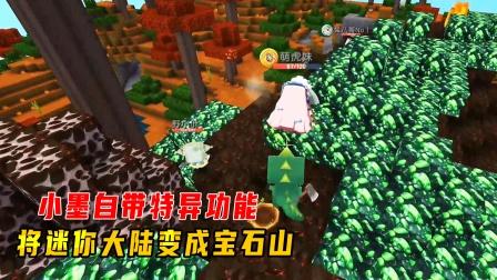 迷你世界:小墨和虎妹子自带特异功能,将迷你大陆变成宝石山