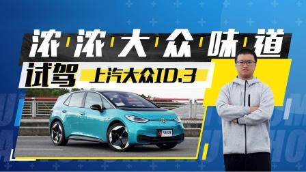 虽然是电动车,但这台车也能提供接近燃油车的驾驶感受