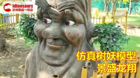 电动仿真仙树模型展品 - 儿童乐园树人精灵模型