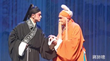 《马房放奎》,四川省川剧院2021.10.17演出