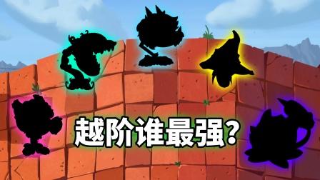 pvz2:盘点五大越阶植物!