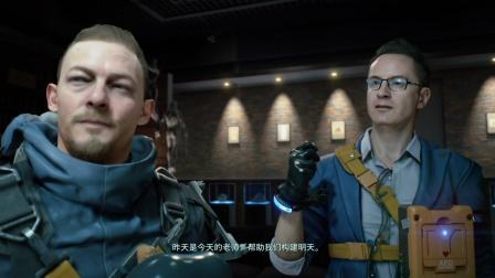 死亡搁浅 导演剪辑版 大帝解说 第28期 心人的实验室