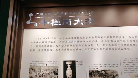 广州三元里古庙抗英斗争纪念堂风景区,,,,,,2021年10月17日下午三点.