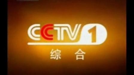 CCTV1综合频道ID[2004.6.1-8.31]-录像39