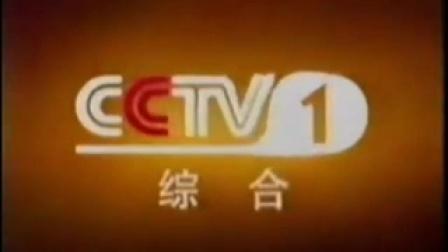 CCTV1综合频道ID[2004.6.1-8.31]-录像29