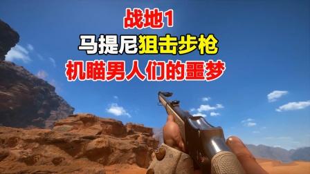 战地1:机瞄狙击手的噩梦,100米外靠运气击杀的马提尼步枪