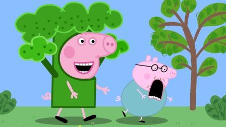 小猪佩奇被变成青菜怪