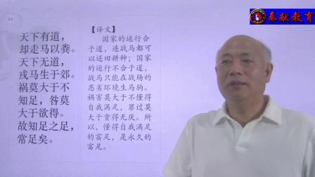 《道德经》第46章@奉献教育