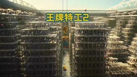 反派研制出超级病毒,全球几百万人感染被关铁笼《王牌特工2》