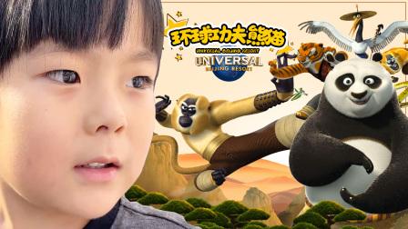 功夫熊猫神龙大侠之旅!小Q在北京环球影城偶遇搞笑威震天