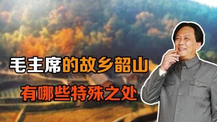 毛主席的故乡韶山,除了是红色圣地,还有哪些特殊之处?