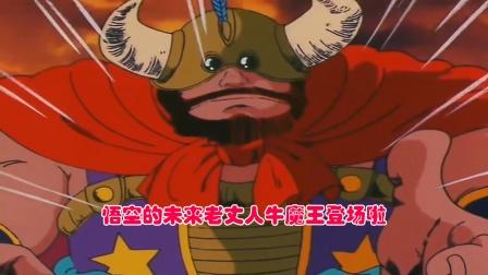 七龙珠7:来到新副本探险 悟空未来的老丈人牛魔王登场啦