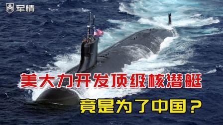 为了应对中国!美大力开发新型核潜艇,美军官坦言是为了自保