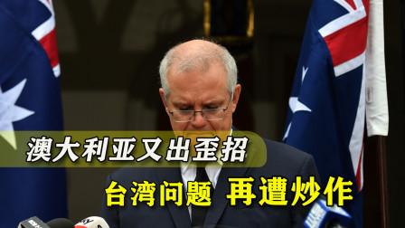 """""""全球最严厉手段""""?澳洲又出歪招对抗中国,硬扯台湾问题"""