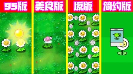 植物大战僵尸:不同版本中的金盏花!有些版本就是哆啦A梦附体啊