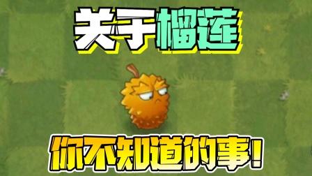 植物大战僵尸:关于榴莲你不知道的事!原来它根本不会反弹