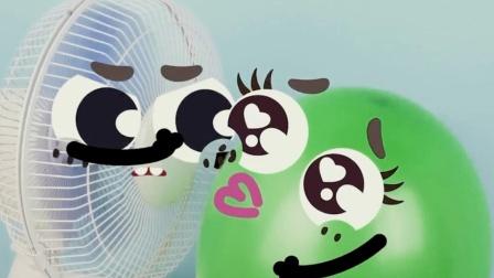 表情动画,气球和电风扇谈对象了吗?
