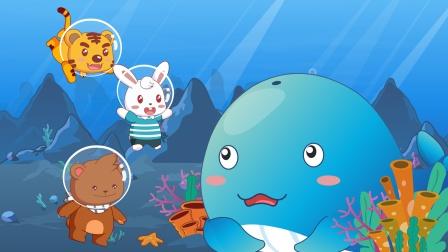 兔小贝儿歌:我和小鲸鱼做朋友,亲爱的朋友