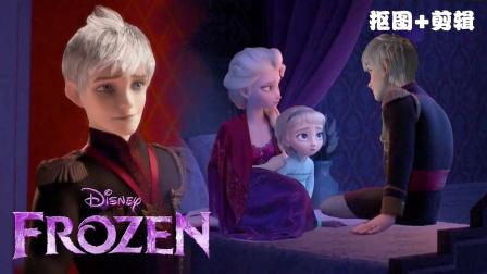 冰雪女王×杰克冻人:艾莎、杰克好般配,在一起成为国王王后超甜