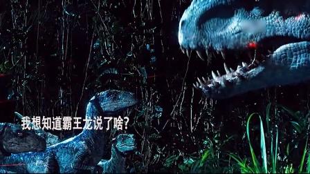 侏罗纪世界:我想知道霸王龙到底说了啥??③