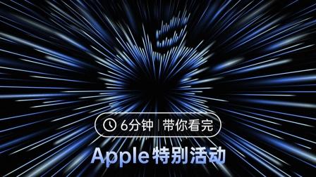 这场子炸到你了吗?6分钟带你看完Apple特别活动